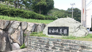 西宮市立白水峡墓地公園のことなら西宮霊園ガイドまで 墓地画像