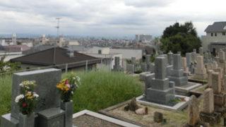 西宮市愛宕山墓地