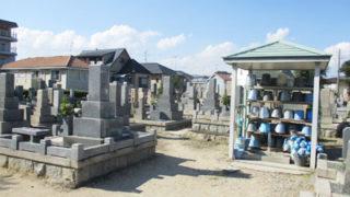 西宮_松並墓地のお墓の写真