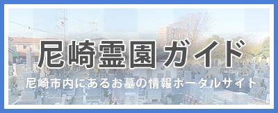 西宮市以外の墓地霊園も対応できます、尼崎霊園ガイド