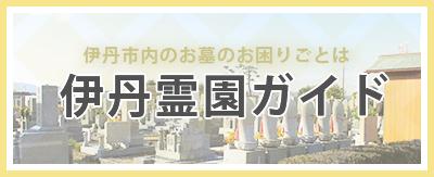 西宮市以外の墓地霊園も対応できます、伊丹霊園ガイド