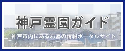 神西宮市以外の墓地霊園も対応できます、神戸霊園ガイド