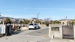 西宮市立満池谷墓地の写真