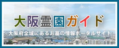西宮市以外の墓地霊園も対応できます、大阪霊園ガイド