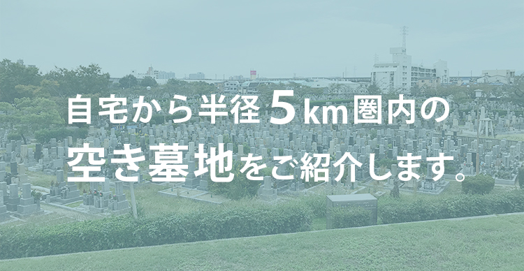 ご自宅から半径5km圏内の空き墓地をご紹介 西宮霊園ガイド